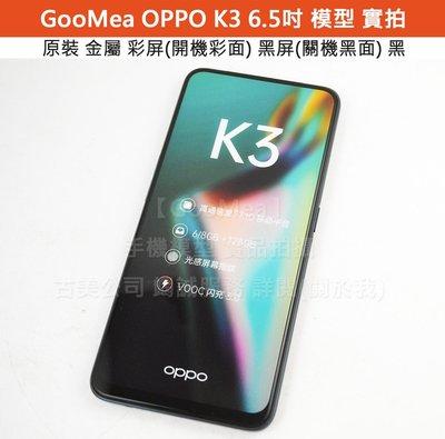 GooMea原裝金屬 彩屏OPPO K3 6.5吋展示模型Dummy樣品包膜上繳交差沒收假機道具拍戲摔機仿製