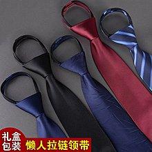 爆款熱賣-高品質拉鏈領帶男士正裝商務新郎結婚8cm易拉得方便懶人領帶盒裝