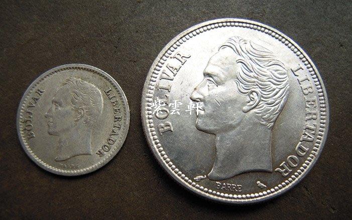 『紫雲軒』 委內瑞拉2玻利瓦爾和25分兩枚銀幣 Gcqs078