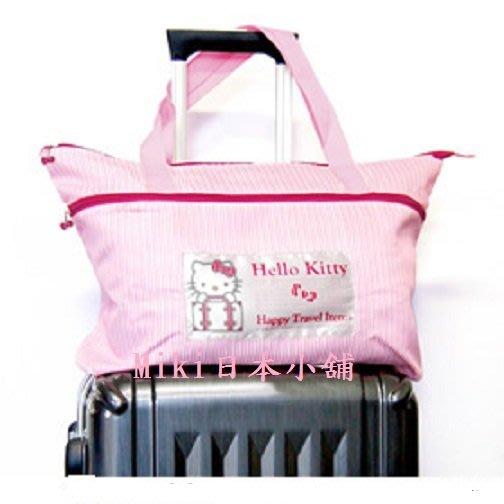 *Miki日本小舖*日本三麗鷗 HELLO KITTY粉紅色可收納輕便型旅行袋