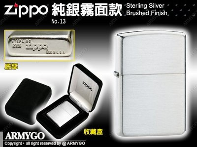 【ARMYGO】ZIPPO原廠打火機 - 純銀系列 - 基本型霧面款 NO.13