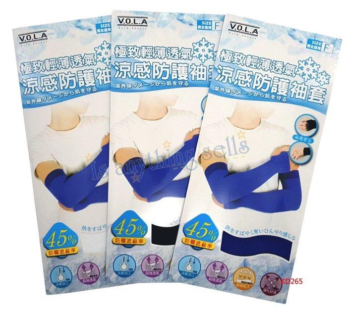 ✦Is anything sells♥ V.O.L.A極致輕薄透氣涼感防護兩用袖套 KD265
