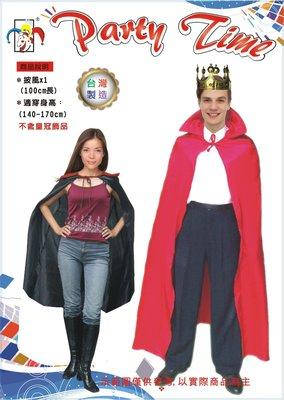 【洋洋小品】【100CM大披風斗篷MP11】台灣製造萬聖節聖誕節服裝化粧舞會披風魔法巫師斗篷-紅/黑大披風