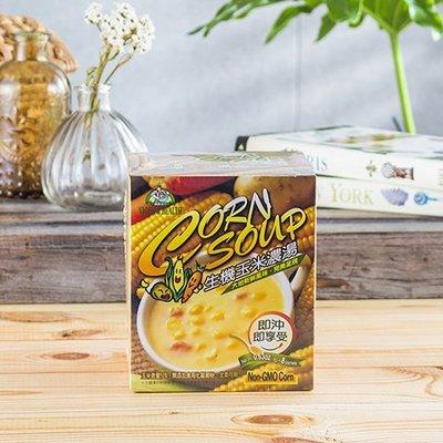◎亨源生機◎生機玉米濃湯 沖泡飲品 玉米濃湯 全素可用 湯品 玉米 非基改
