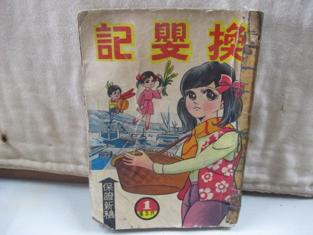 二手舖 NO.4282 早期懷舊漫畫 愛情漫畫 換嬰季 1~2集 民國58年 絕版書 古董收藏