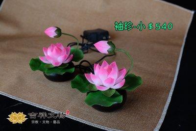 台灣製造 七彩 LED 蓮花燈 袖珍-小 5cm(一對2個)新竹 蓮花燈 緞帶 供燈 佛前燈