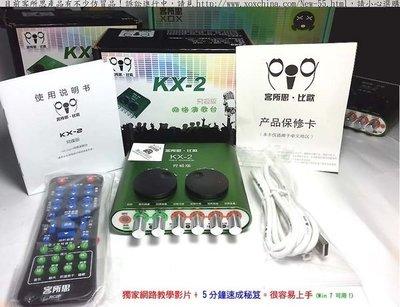 RC語音第4號之1 KX-2 究極版 ( KX-2A 復刻版)台灣保固 +UP 566 電容式麥克風