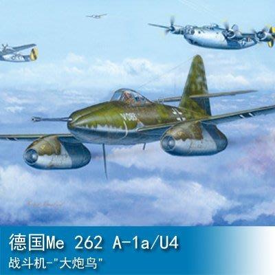 ~漫優精品~小號手 1/48 德國Me 262 A-1a/U4戰斗機-大炮鳥 80372