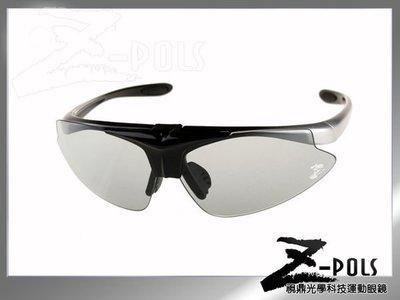 【Z-POLS頂級3秒變色鏡片款】專業級可掀式可配度黑銀UV4感光運動眼鏡,加碼贈!