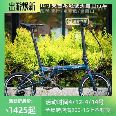 mint/T1/T3/T9/14/16寸迷你超輕變速自行車成人男女單兒童折疊車