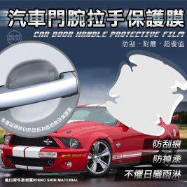 【趣嘢】汽車門碗拉手保護膜 ,極厚厚度,超高韌性,高透明性,完美保護,防刮耐磨,造型服貼,【A0207】