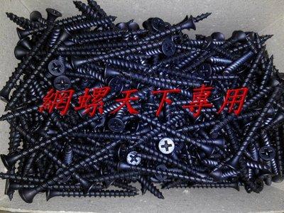 網螺天下※木工螺絲 染黑 熱處理 快速牙 喇叭頭粗牙 8#*6分長(3/4),每盒950元含運(十字頭)-另有其他規格