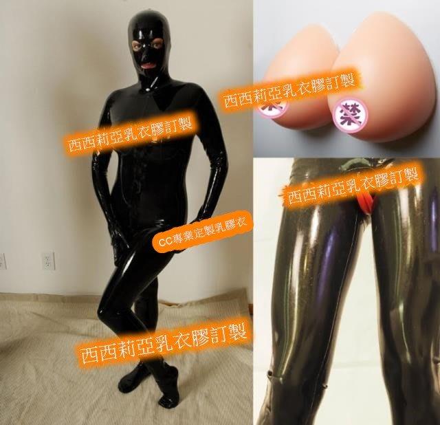 全包乳膠衣+3D假乳E罩杯+假陰