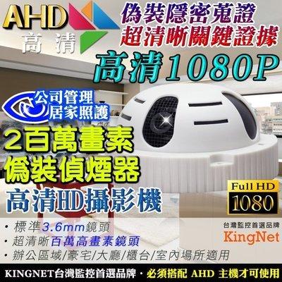 監視器 AHD高清HD1080P 偽裝偵煙型攝影機 標準3.6mm 高清HD影像晶片 公司管理  AHD高清類比攝影機