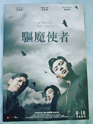驅魔使者  朴敘俊 安聖基 禹棹奐  電影小海報 2019年