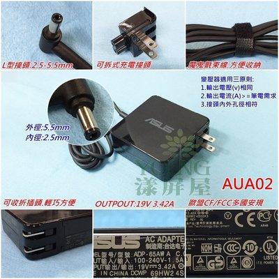 【漾屏屋】華碩 ASUS 新款方型 X550 X551 X552 X555L 充電器 變壓器 5.5*2.5mm