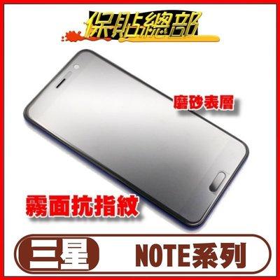 保貼總部~(霧面抗指紋)Note1。Note2。Note3。Note3-Neo。Note4。Note5專用型螢幕保護