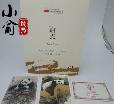 【大藏家】石家莊印鈔廠啟點大熊貓鈔藝畫單套冊含2張大熊貓鈔藝畫5167號