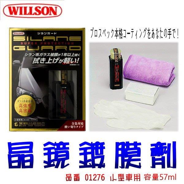 和霆車部品中和館—日本Willson威爾森 晶鏡鍍膜劑 完善的保護、增豔、壓倒性的撥水 品番 01276 小型車適用