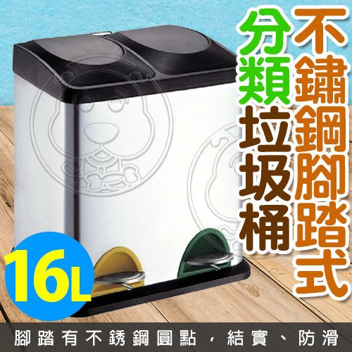 【3baby三寶生活屋】不鏽鋼環保廚房可分類腳踏式雙桶垃圾桶-16L 特價1600元