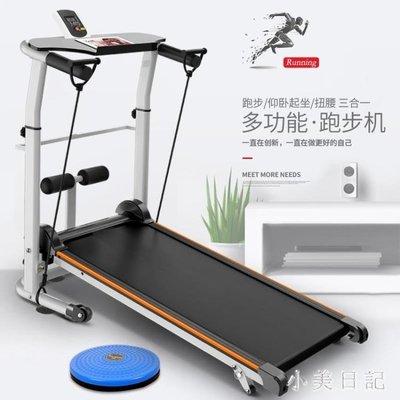 健身器材家用款迷你機械跑步機 小型走步機靜音折疊加長簡易 js21614』