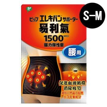 專品藥局 易利氣 腰用磁力彈性套-(S-M)【2008972】