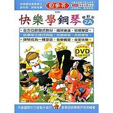 【Kaiyi Music】 《貝多芬》快樂學鋼琴-學齡本2A+動態樂譜DVD