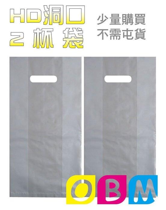 OBM包裝材料館 -  HD材質 霧面質感 洞口飲料袋 塑膠袋 手提塑膠袋  兩杯袋 一公斤裝 / 85元
