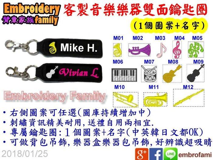 ※TO 特定客戶賣場※雙面刺繡辨識吊牌鑰匙圈樂器盒樂器包吊飾(5個鑰匙圈的賣場)