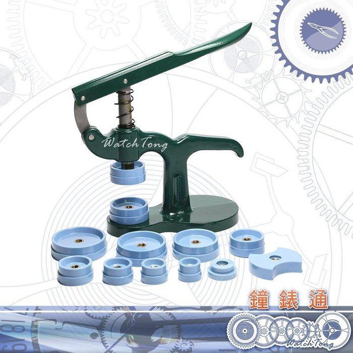 【鐘錶通】08D.5101 壓錶器/手錶壓錶器 / 附12顆金屬螺牙壓錶模組 ├鐘錶工具/手錶背蓋關闔工具┤