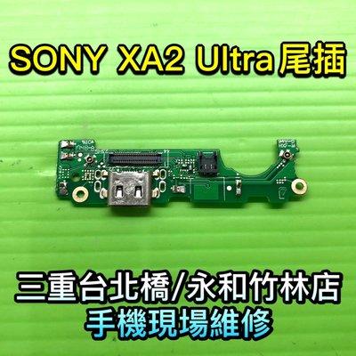 三重/永和【快速維修】SONY XA2 Ultra 尾插排線 尾插 尾插小板 充電孔 接觸不良 調角度 現場維修
