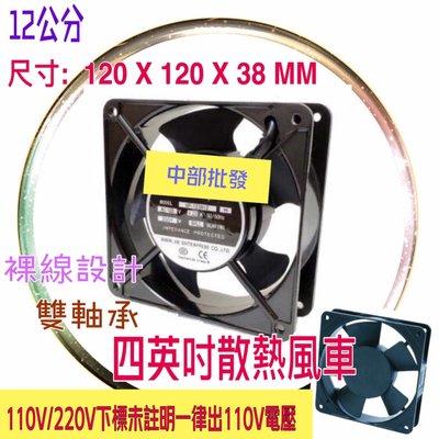 12公分 110V/220V 4吋 排風扇 4英吋風扇 散熱風扇 四角風車 散熱風扇 風車 風扇 排風扇 抽風機