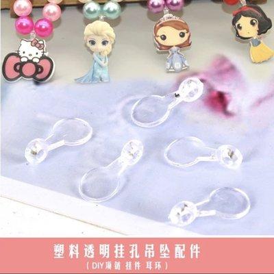 DIY 透明掛孔配件  項鍊 掛件 耳環 吊飾 掛飾 配件