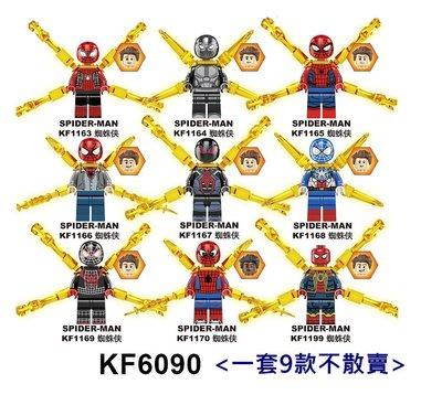 阿米格Amigo│KF6090* 一套9款 蜘蛛人 Spider Man 超級英雄 積木 第三方人偶 非樂高但相容 袋裝