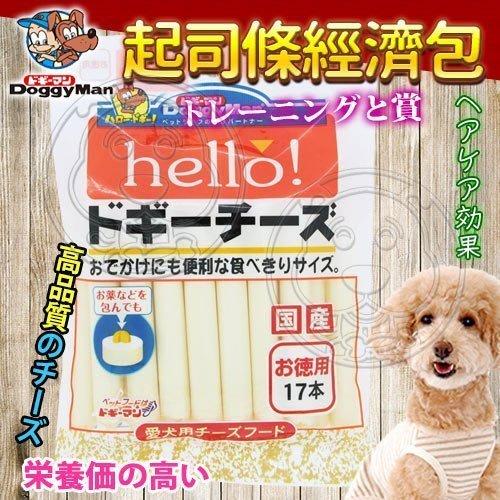 【??培菓寵物48H出貨??】DoggyMan》犬用Hello起司條17入經濟包 特價185元(自取不打折)