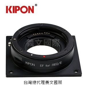 Kipon轉接環專賣店:RED EF E(Red One,R1,Canon EOS,RED RAVEN CAMERA)