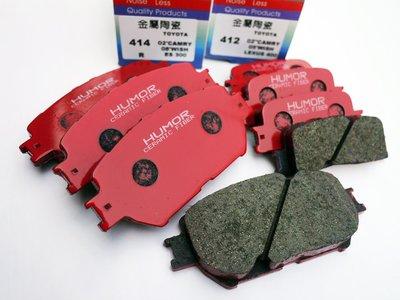 日本HUMOR陶瓷競技版來令片[ALTIS、VIOS、YARIS、CAMRY、WISH、RAV4、86、INNOVA]
