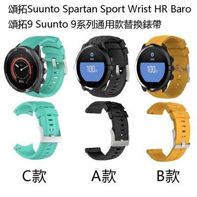 丁丁 頌拓 Suunto 9 Spartan Sport Wrist HR Baro 鑽石紋炫彩智能手錶矽膠錶帶替換腕帶