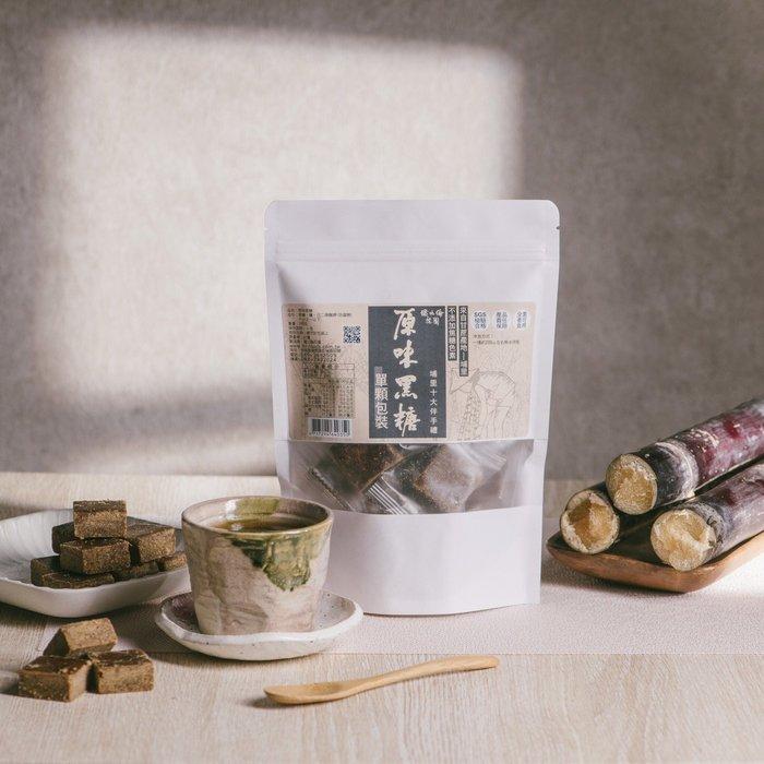 ~鐵比倫花園單顆包裝黑糖(260公克/13顆/包)~四種口味,檢驗合格無農藥,絕不添加防腐劑、焦糖色素。【豐產香菇行】