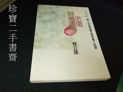 【珍寶二手書齋FA191】悲傷回憶書ISBN:9789860086652│臺南縣文化局│林立坤