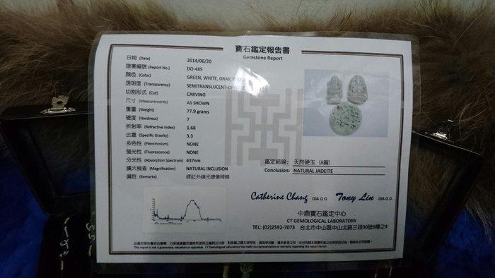 羽竹店鋪 直購優惠 天然老花玉帶台灣證書一次三塊