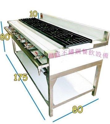 全新 5尺8  #304材質  5口全主爐西餐爐 / 訂做式西餐爐/西餐快速爐