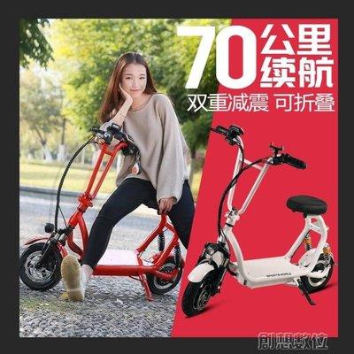 電動車 折疊車成人小型便攜成人車電動車女性代步車  DF