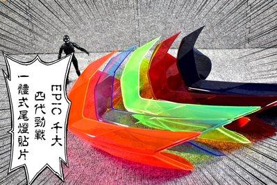 EPIC 一體式尾燈貼片 尾燈貼片 煞車燈 尾燈 後方向燈 貼片 附3M背膠 四代勁戰 四代戰 勁戰四代
