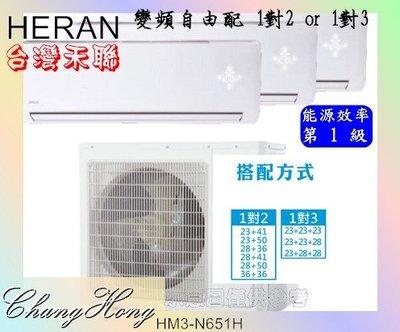 BS【禾聯HERAN】變頻冷暖N系列分離式一對二 HM3-N741H/HI-N281+HI-N501(含基本安裝)