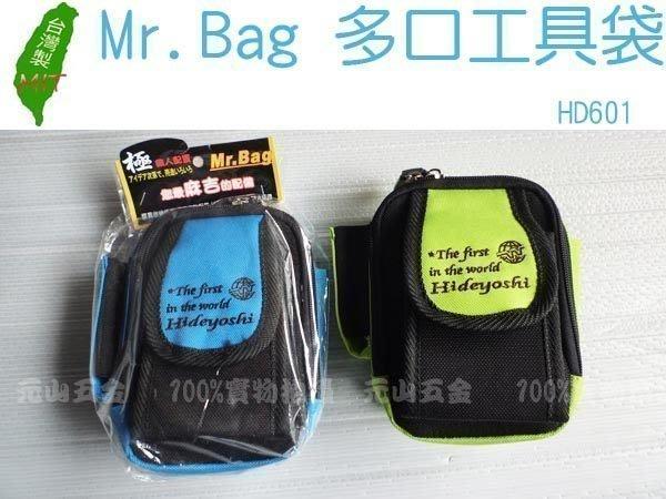 元山 Mr.Bag 直式小包 多口工具袋 工具包 收納包 HD601 防水 零件工具腰包