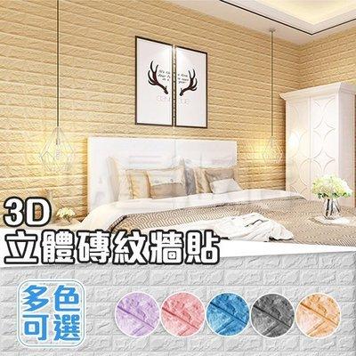 3D立體磚紋壁貼 60 x 60 cm 仿磚塊 隔音防水防撞壁紙 裝潢自黏壁紙 牆磚壁貼 電視牆 多色可選