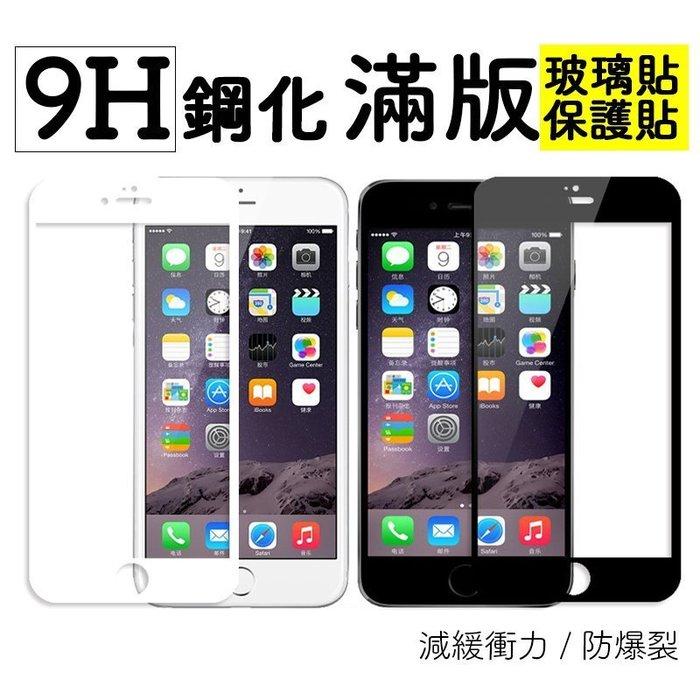 滿版玻璃貼 9H鋼化 玻璃貼 APPLE iPhone7/8 plus /iPhone6 plus 系列