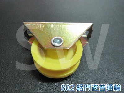 RE-01鋁窗輪 802型 三角形普通...