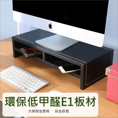 螢幕架 鍵盤架 架子 電腦桌【澄境】低甲醛仿馬鞍皮面雙層桌上置物架B-SH045BK螢幕架/電腦桌